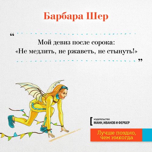 Открытка_Барбара_Шер_1200Х1200_3 (1)