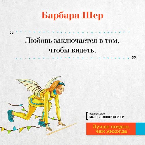 Открытка_Барбара_Шер_1200Х1200_5 (1)