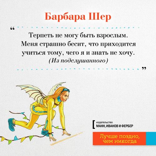 Открытка_Барбара_Шер_1200Х1200_8 (2)