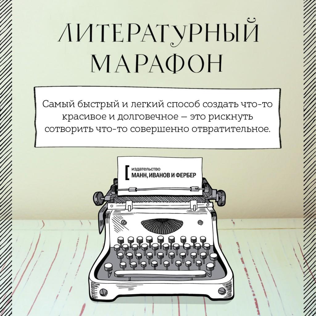 Открытка_Литературный_марафон_1200Х1200
