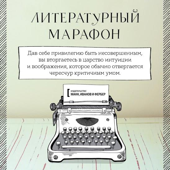 Открытка_Литературный_марафон_1200Х1200_2
