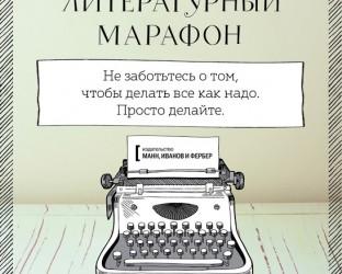 Открытка_Литературный_марафон_1200Х1200_5