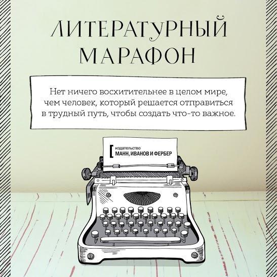 Открытка_Литературный_марафон_1200Х1200_6