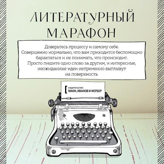 Открытка_Литературный_марафон_1200Х1200_7