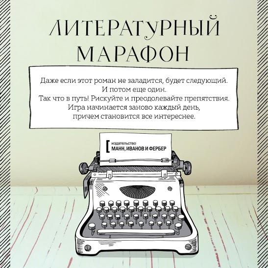 Открытка_Литературный_марафон_1200Х1200_8