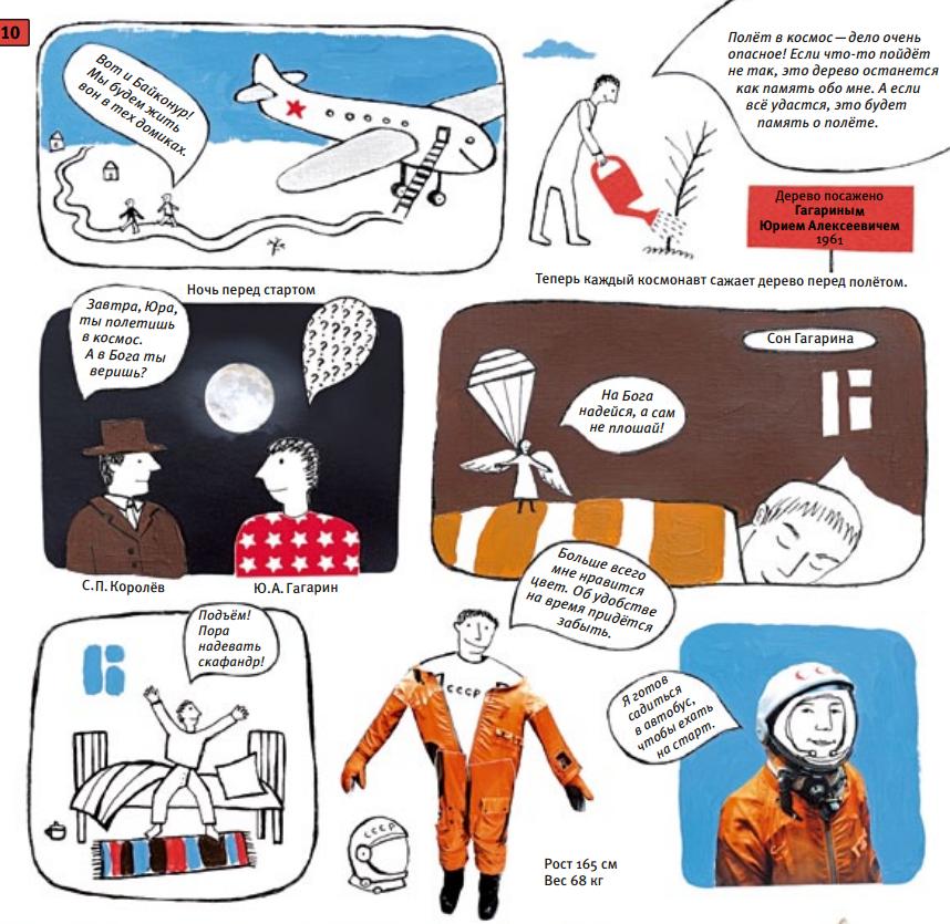 Комикс о Гагарина