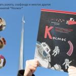 4 мастер-класса ко Дню космонавтики: как сделать ракету, скафандр и другие космические поделки с книгой «Космос»