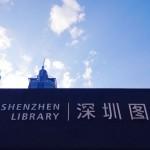 Фотообзор китайской библиотеки