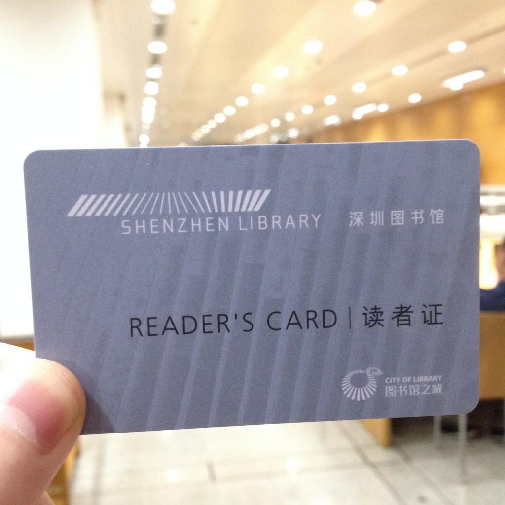Читательский билет