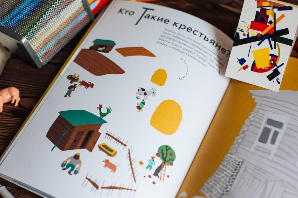 Страница из книги «Играем в искусство».