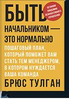 byt-nachalnikom-eto-normalno-small