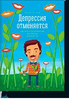 depressiya_otmenyaetsya-small