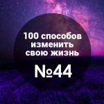 44 из 100:  Пять ошибок в поиске Призвания, несколько способов его «найти» и почему «Любимое дело» — это фейк
