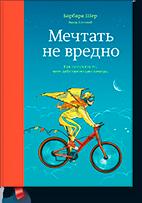 mechtat_ne_vredno-small