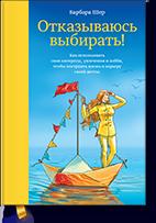 otkazyvayus_vybirat-s