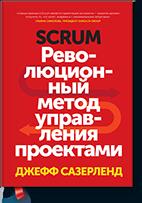 scrum-s