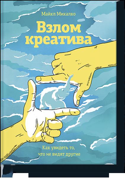 vzlom_kreativa-big