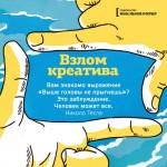 vzlom_kreativa2