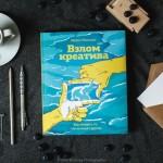 Открытки по книге «Взлом креатива»