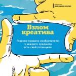 vzlom_kreativa7