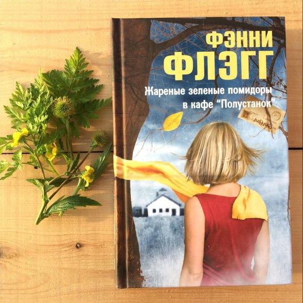 Жареные зеленые помидоры в кафе «Полустанок». Ирина Морозова