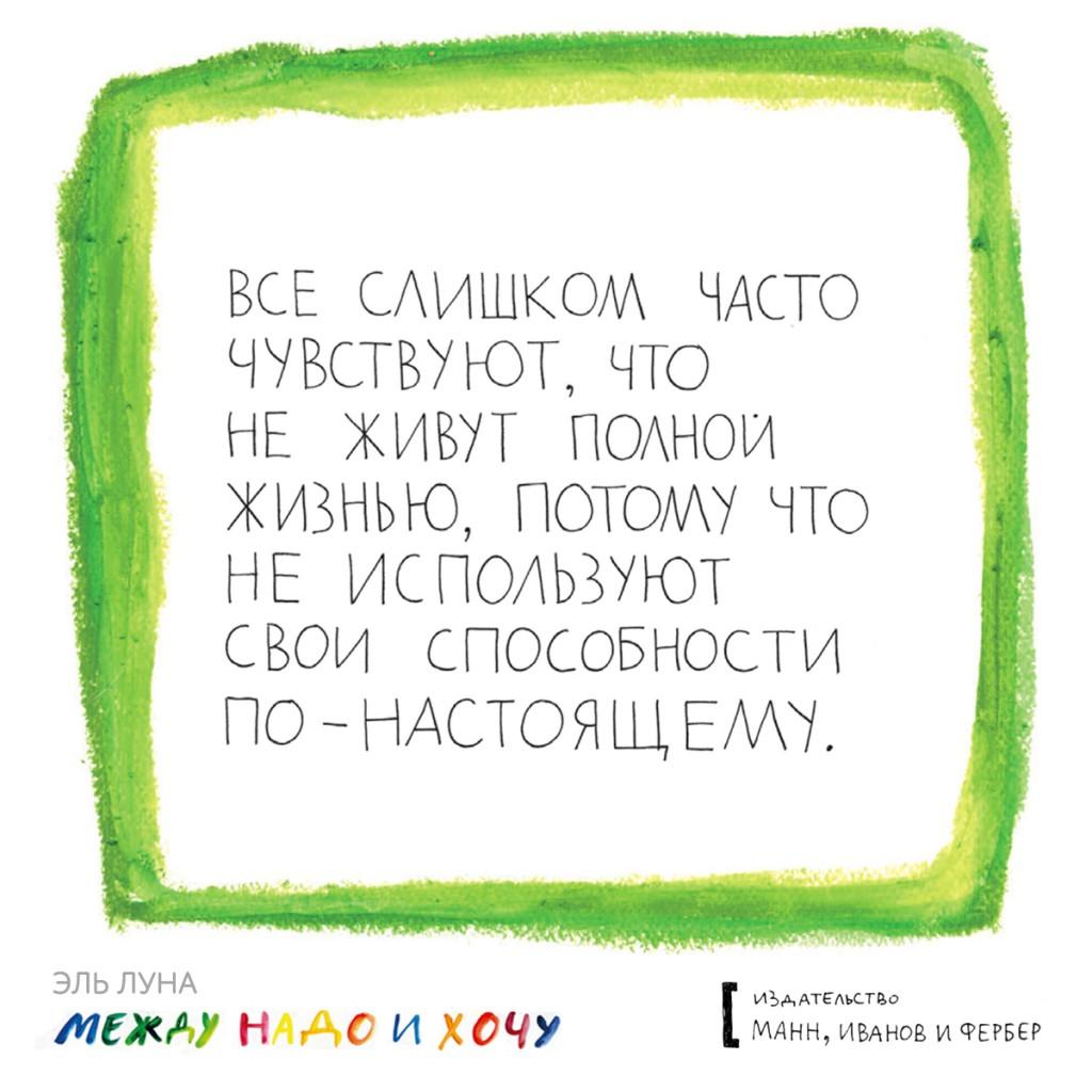 Открытка_Между_надо_1200Х1200 (1)