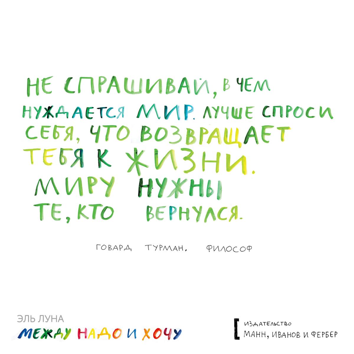 Открытка_Между_надо_1200Х1200_3 (1)