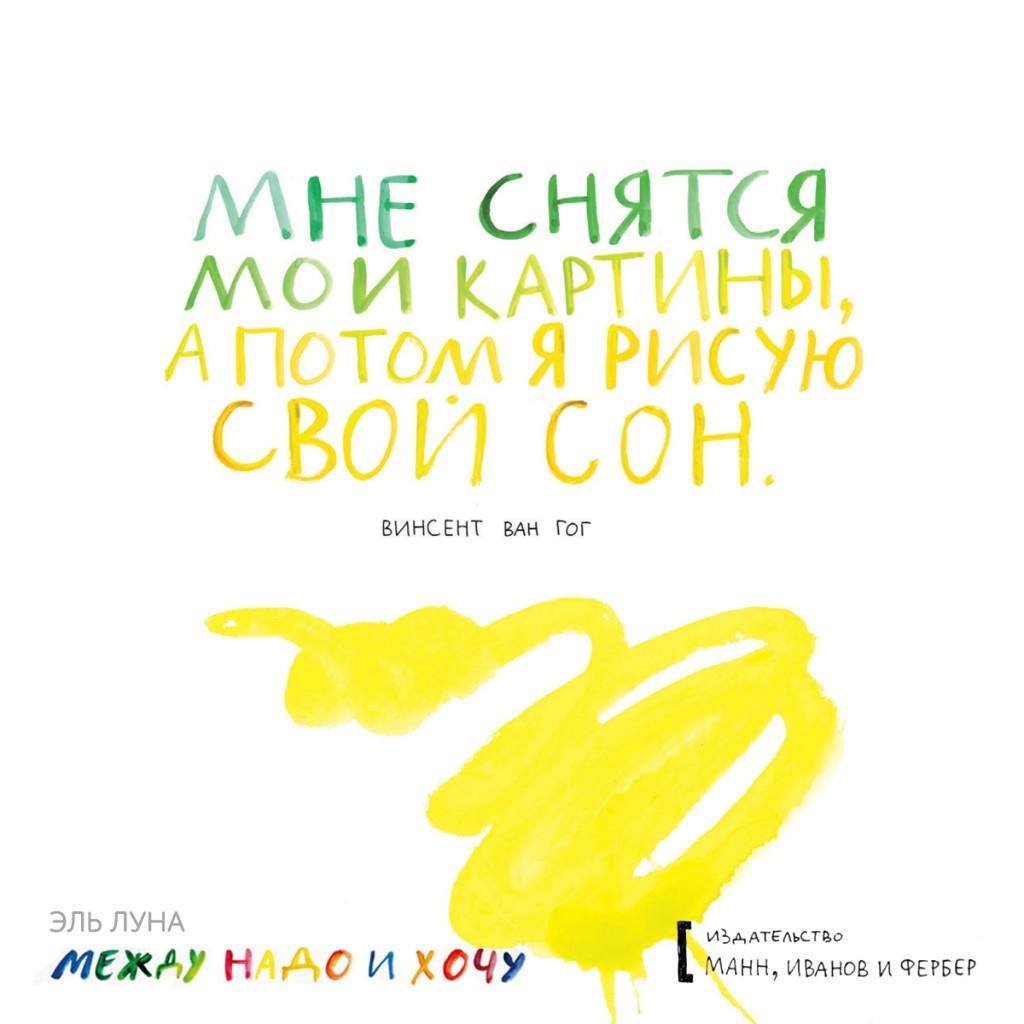 Открытка_Между_надо_1200Х1200_7 (1)