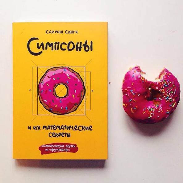 Новая книга Саймона Сингха понравится поклонникам «Симпсонов» и всем, кто хочет понять математику