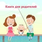 Скидки на полезные книги для родителей