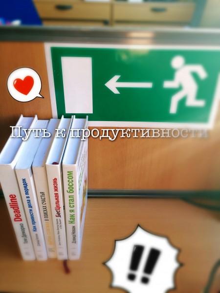 книги МИФа в офисе