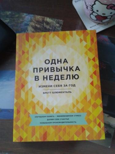 Одна привычка в неделю. Юлия Похорская