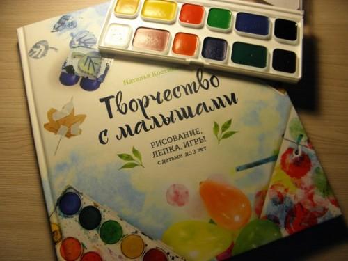 Творчество с малышами. Алина Слободнюк