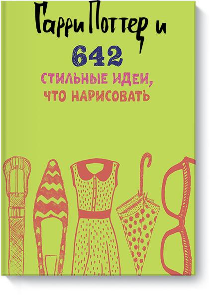 642-stilnye-idei-chto-narisovat-big