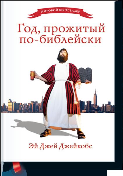 bible_big