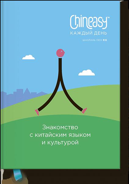 chineasy-kazhdyj-den-big