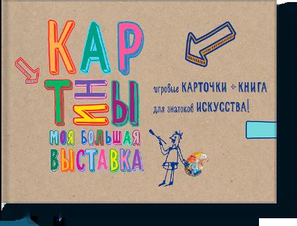 kartiny_moya_bolshaya_vystavka-big