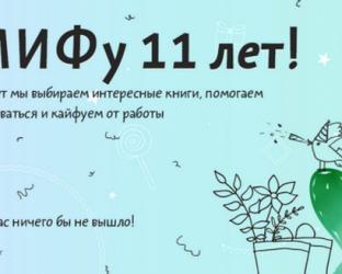 День рождения МИФ