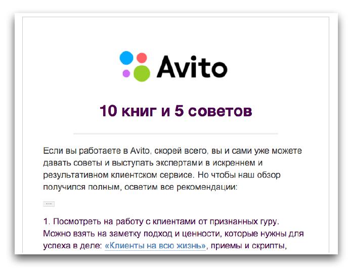 Email-рассылка в Avito.