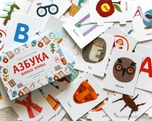 Азбука. Живые буквы