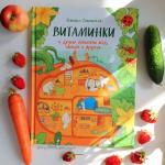 Веселая жизнь витаминок, или Как приучить малышей к овощам и фруктам