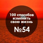 54 из 100: Как превращать проблемы в возможности?