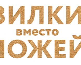 vilki-cover