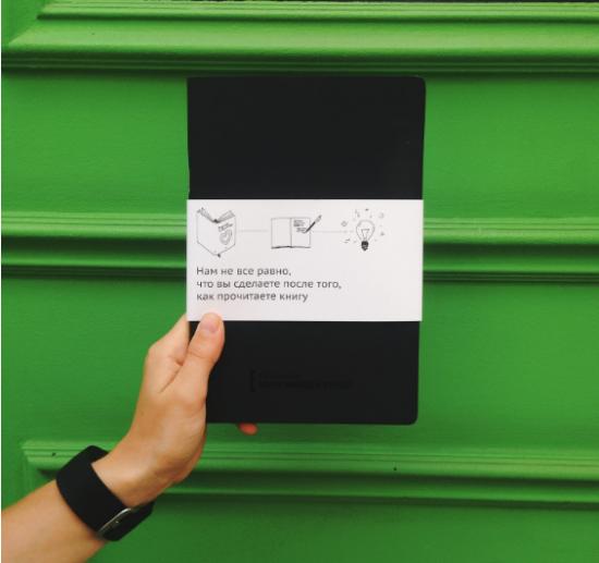 Дизайн блокнота отражает ценности МИФа: «Нам не все равно, что вы сделаете после того, как прочитаете книгу»