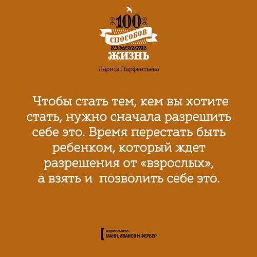 Тонкий читать онлайн 100 способов изменить жизнь Козерог-Дева: