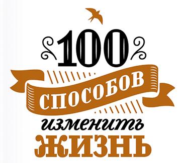 100-sposobov-izmenit-zhizn-blog