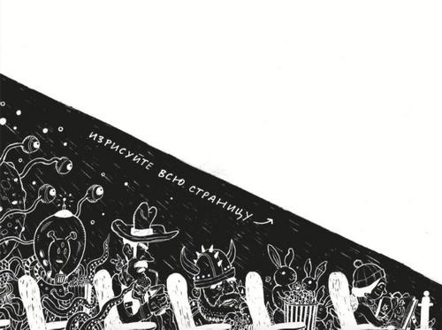 Изрисуйте пару разворотов в своем скетчбуке, пока идет фильм в кинотеатре. — Иллюстрация из книги