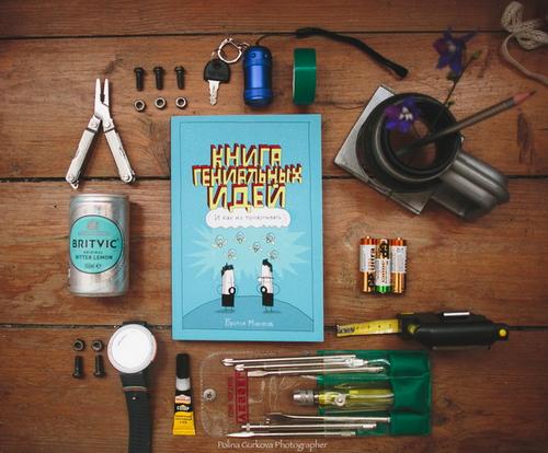 книга гениальных идей и как их придумывать