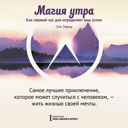 magiya-utra-1