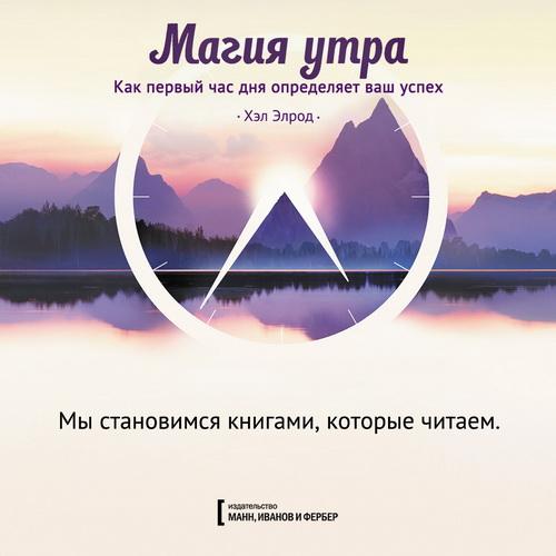 magiya-utra-8